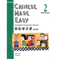 Chinese Made Easy: Simplified Characters Version: Level 2: Workbook (BOK)