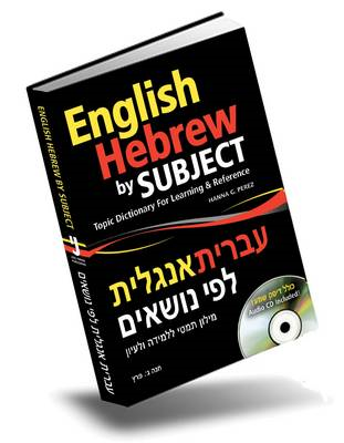 English Hebrew by Subject: Topic Dictionary for Learning and Reference (BOK)