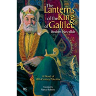 Lanterns of the King of Galilee (BOK)