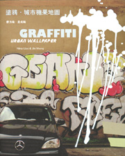 Graffiti: Urban Wallpaper (BOK)