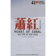 Heart of Coral: A Chamber Opera After the Life of Xiao Hong (BOK)