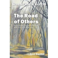 The Road to Others (BOK)