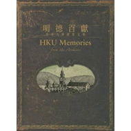 HKU Memories from the Archives (BOK)
