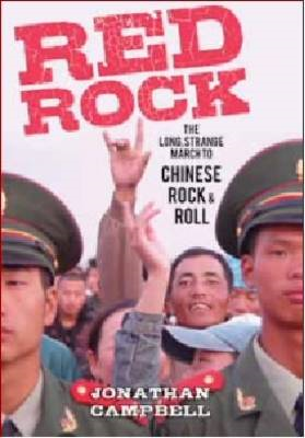 Red Rock: The Long Strange March to Chinese Rock & Roll (BOK)