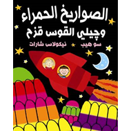 Red Rockets and Rainbow Jelly/ Al Sawareekh Al Hamra Wa Jily Al Kous Kuzah (BOK)