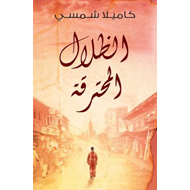 Burnt Shadows ( Al Thelal Al Mohtariqa) (BOK)