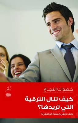 Get Yourself Promoted - Kayfa Tanal Al Tarqia Allati Toredoha: How to Move Up the Career Ladder (BOK)