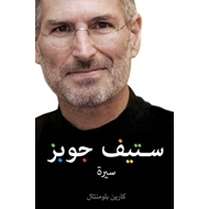 Steve Jobs: The Man Who Thought Different (BOK)