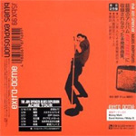 Emergency Call From Japan (JPN) (CD)