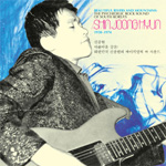 Beautiful Rivers And Mountains: The Psychedelic Rock Sound Of South Korea's Shin Joong Hyun 1958-1974 (CD)