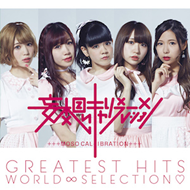 Greatest Hits World Selection (CD)