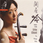 Erhu Chant (CD)