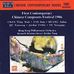 First Contemporary Chinese Composers' Festival 1986 (CD)