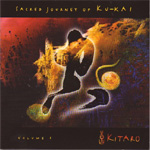 Sacred Journey Of Ku-Kai Vol. 1 (CD)