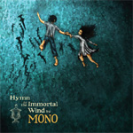 Hymn To The Immortal Wind (CD)