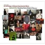 An Anthology Of Chinese Experimental Music 1992-2008 (4CD)