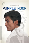 Purple Noon - Criterion Collection (DVD - SONE 1)