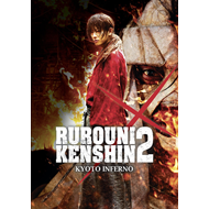 Rurouni Kenshin 2: Kyoto Inferno (UK-import) (DVD)