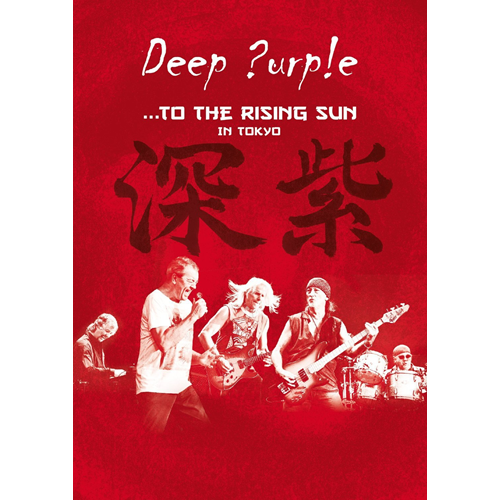 Deep Purple - ...To The Rising Sun In Tokyo (DVD)