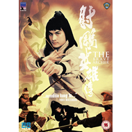 The Brave Archer (UK-import) (DVD)