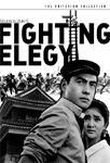 Fighting Elegy - Criterion Collection (DVD)