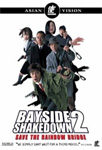 Bayside Shakedown 2 - Save The Rainbow Bridge (DVD)