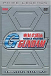 Mobile Fighter G-Gundam - Collection 1 (DVD - SONE 1)