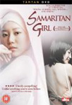 Samaritan Girl (UK-import) (DVD)