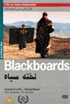 Blackboards (UK-import) (DVD)