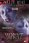 Imprint - Masters Of Horror (DVD)