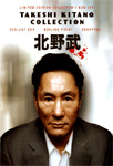 Takeshi Kitano Collection (DVD)