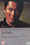 Gohatto (UK-import) (DVD)