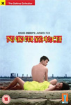 Naked Youth (UK-import) (DVD)