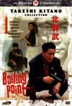 Boiling Point (DVD)
