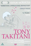 Tony Takitani (UK-import) (DVD)