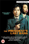 The President's Last Bang (UK-import) (DVD)