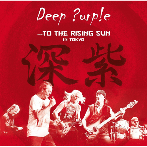 ...To The Rising Sun In Tokyo (VINYL - 3LP)
