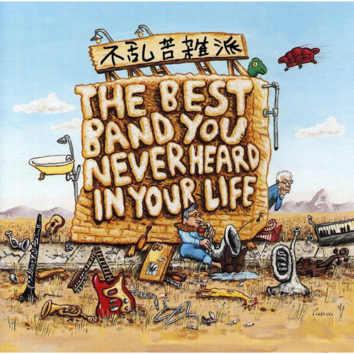 The Best Band You Never Heard In Your Life (2CD)