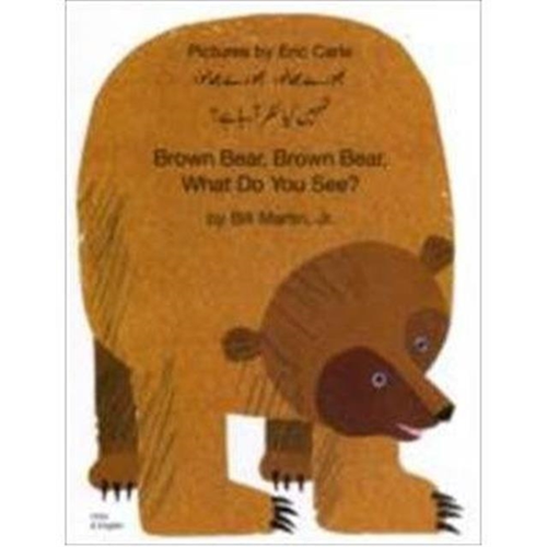 Brown Bear, Brown Bear, What Do You See? In Urdu and English (BOK)